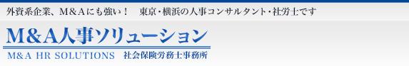 M&A人事ソリューション